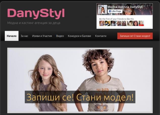 Modelling agency website